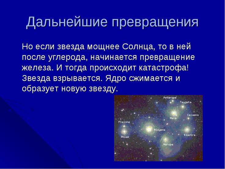 Дальнейшие превращения Но если звезда мощнее Солнца, то в ней после углерода,...