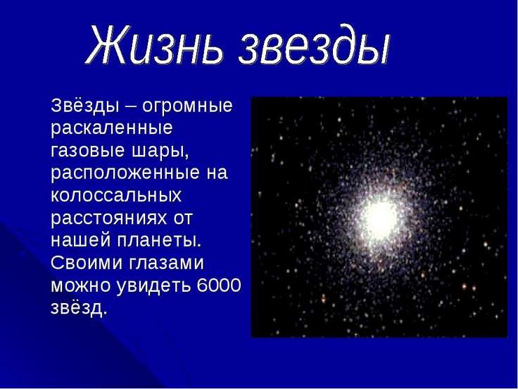 Звёзды – огромные раскаленные газовые шары, расположенные на колоссальных рас...