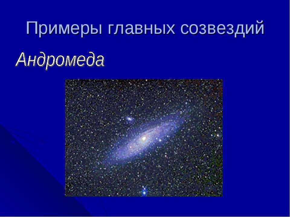 Примеры главных созвездий