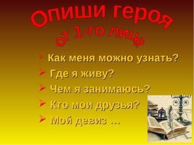 Как меня можно узнать? Где я живу? Чем я занимаюсь? Кто мои друзья? Мой девиз …