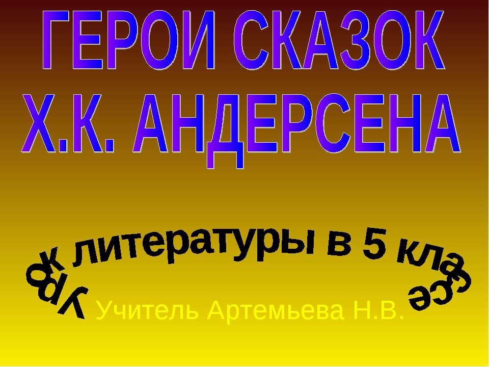 Учитель Артемьева Н.В.
