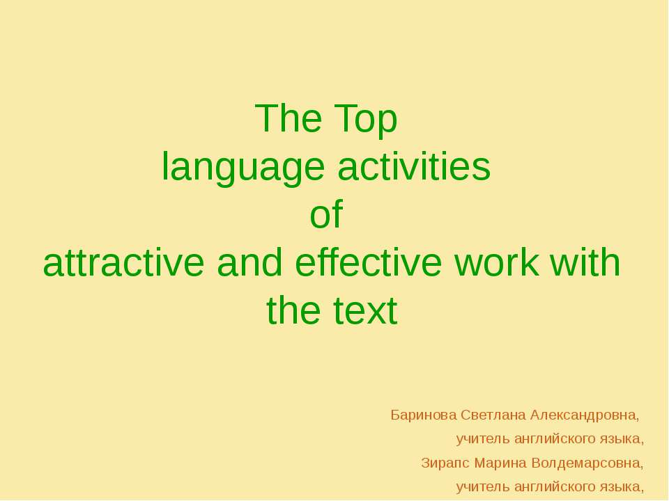 The Top language activities of attractive and effective work with the text Ба...