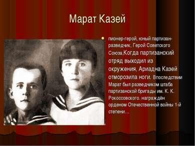 Марат Казей пионер-герой, юный партизан-разведчик, Герой Советского Союза,Ког...