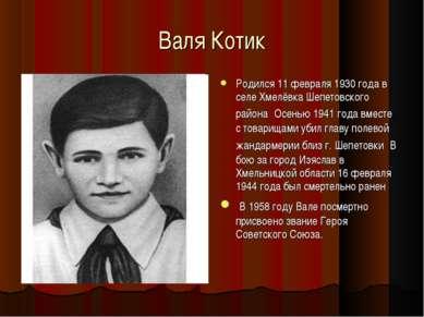 Валя Котик Родился 11 февраля 1930 года в селе Хмелёвка Шепетовского района О...