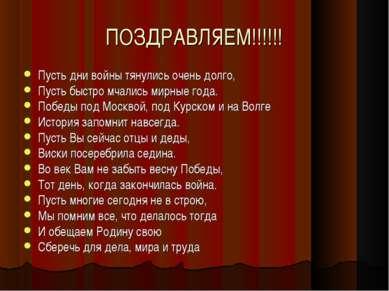 ПОЗДРАВЛЯЕМ!!!!!! Пусть дни войны тянулись очень долго, Пусть быстро мчались ...