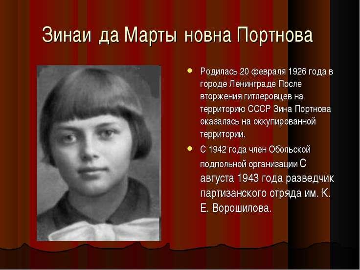 Зинаи да Марты новна Портнова Родилась 20 февраля 1926 года в городе Ленингра...