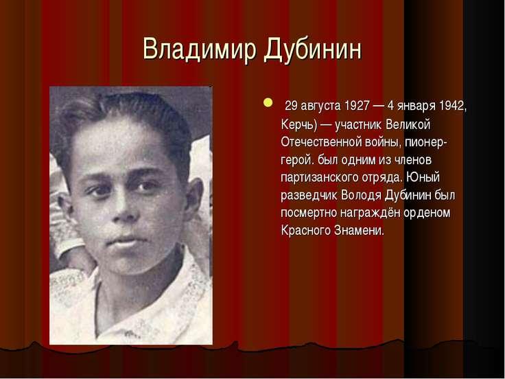 Владимир Дубинин 29 августа 1927 — 4 января 1942, Керчь) — участник Великой О...