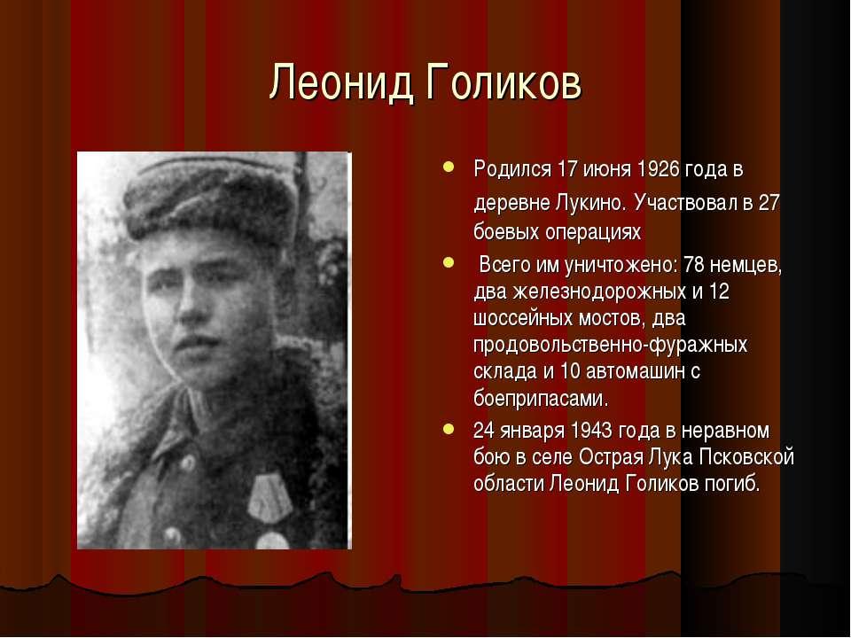 Леонид Голиков Родился 17 июня 1926 года в деревне Лукино. Участвовал в 27 бо...