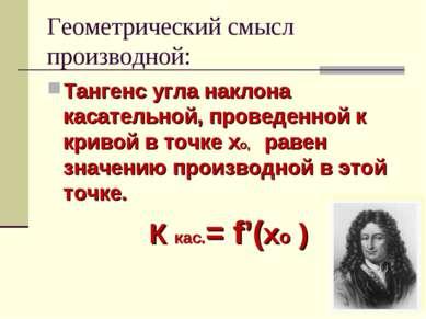 Геометрический смысл производной: Тангенс угла наклона касательной, проведенн...