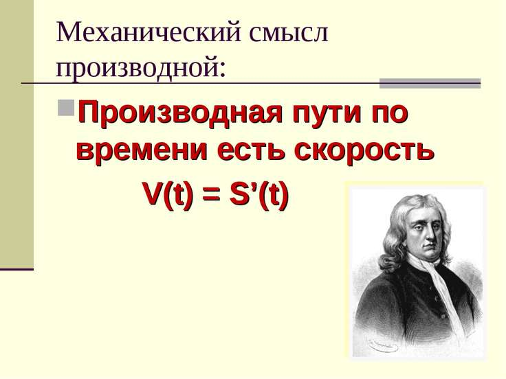 Механический смысл производной: Производная пути по времени есть скорость V(t...