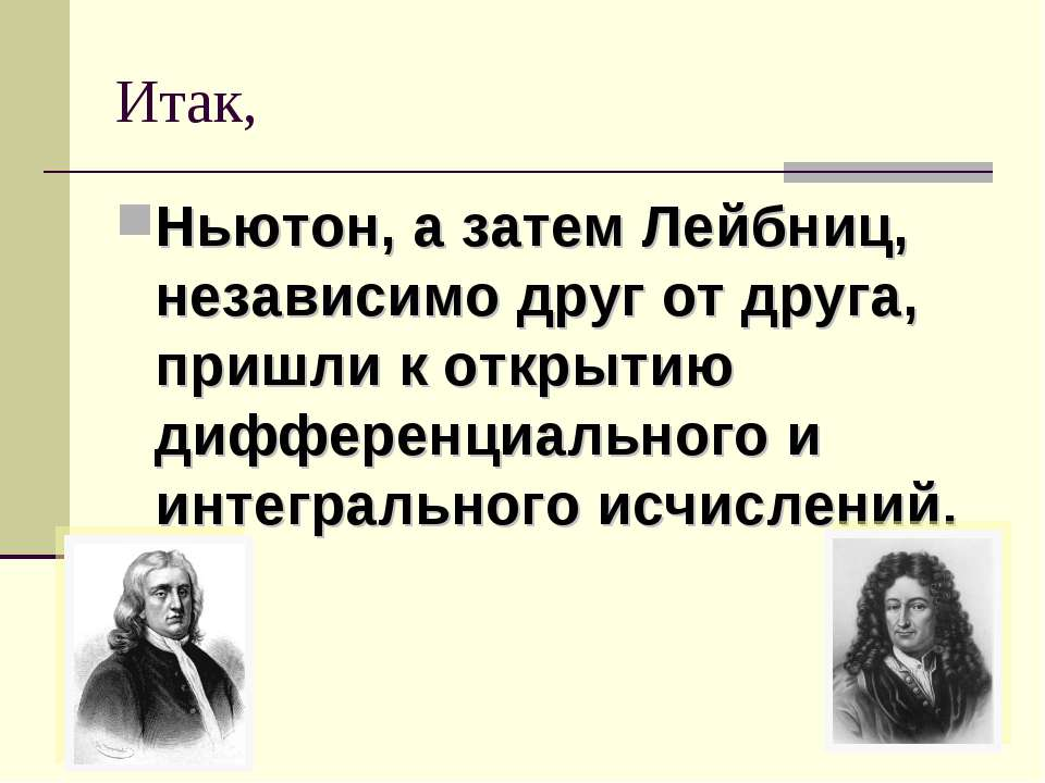 Итак, Ньютон, а затем Лейбниц, независимо друг от друга, пришли к открытию ди...
