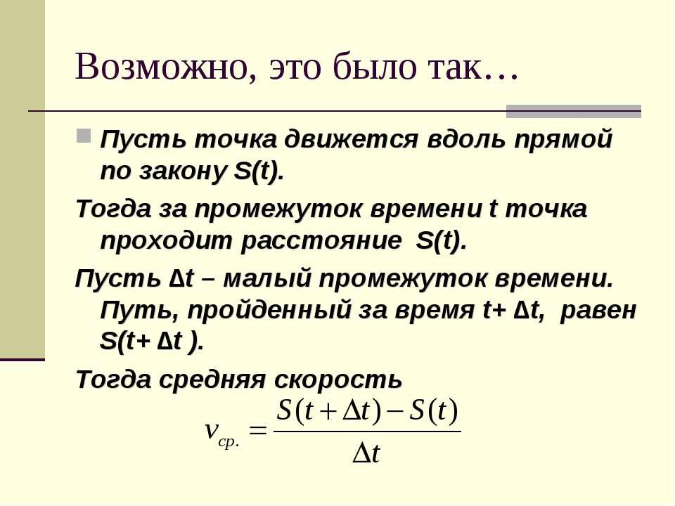 Возможно, это было так… Пусть точка движется вдоль прямой по закону S(t). Тог...
