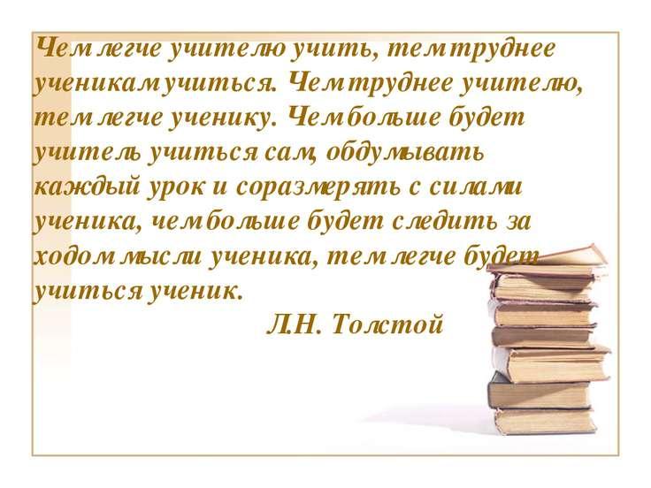 ТЕМА : Использование ИКТ на уроках русского языка и литературы Чем легче учит...