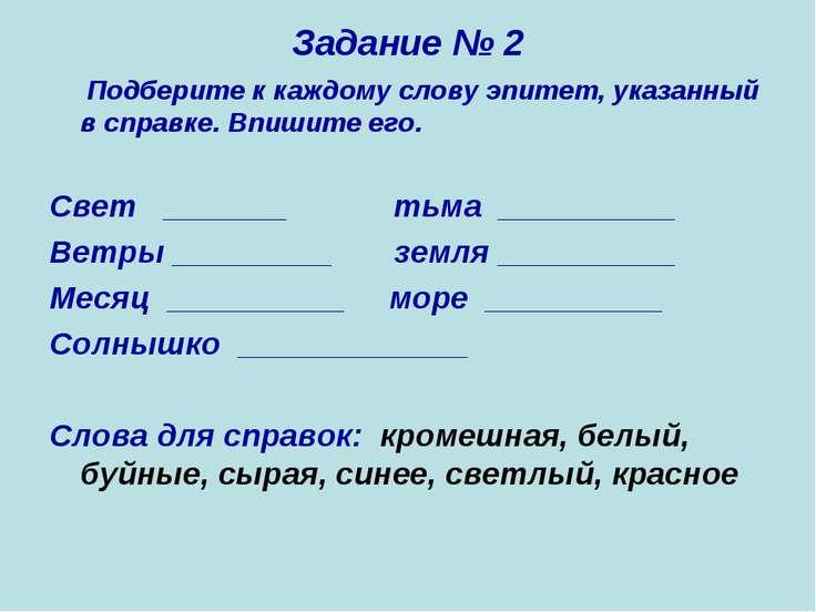 Задание № 2 Подберите к каждому слову эпитет, указанный в справке. Впишите ег...