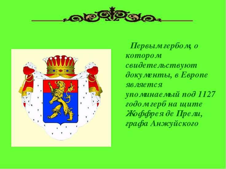 Первым гербом, о котором свидетельствуют документы, в Европе является упомина...