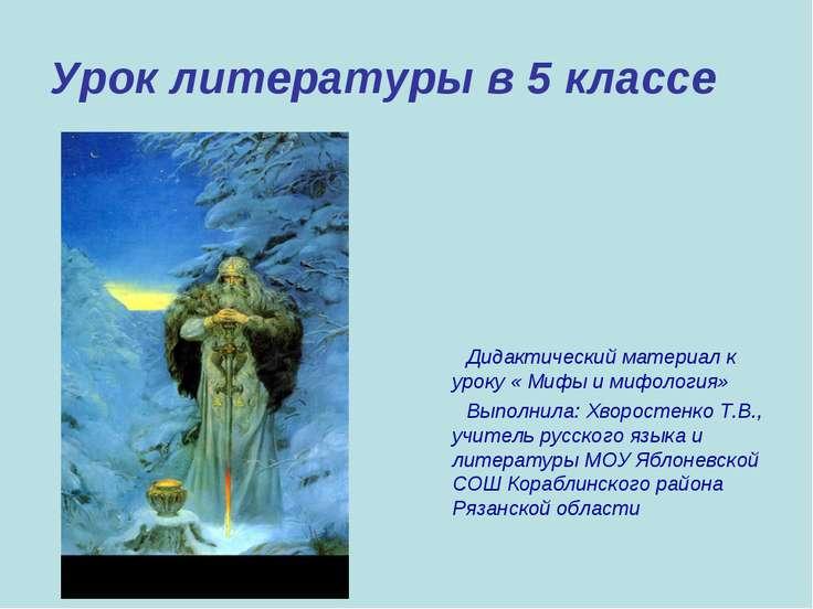 Урок литературы в 5 классе Дидактический материал к уроку « Мифы и мифология»...