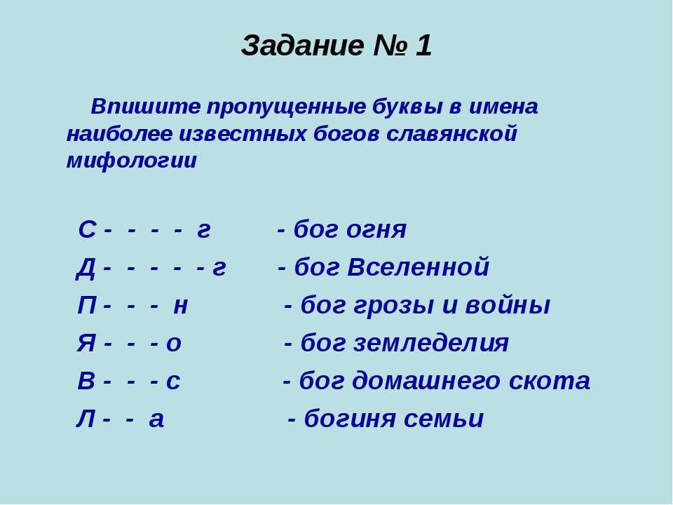 Задание № 1 Впишите пропущенные буквы в имена наиболее известных богов славян...