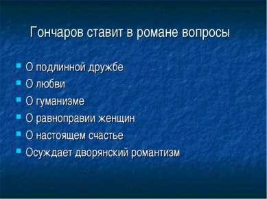 Гончаров ставит в романе вопросы О подлинной дружбе О любви О гуманизме О рав...
