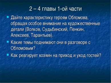 2 – 4 главы 1-ой части Дайте характеристику героям Обломова, обращая особое в...