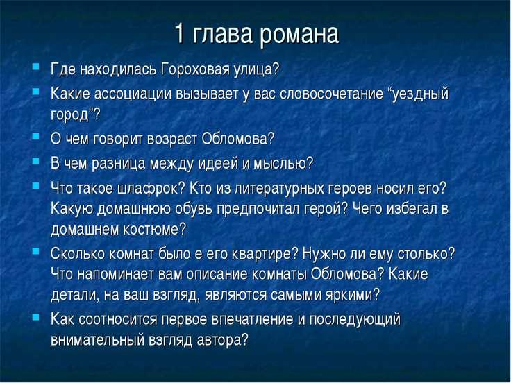 1 глава романа Где находилась Гороховая улица? Какие ассоциации вызывает у ва...