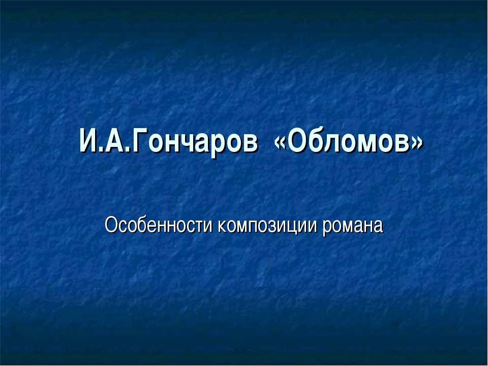 И.А.Гончаров «Обломов» Особенности композиции романа