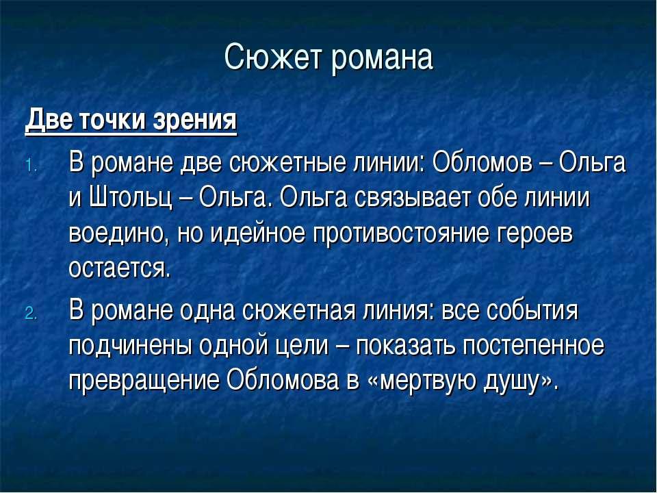 Сюжет романа Две точки зрения В романе две сюжетные линии: Обломов – Ольга и ...