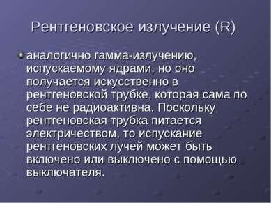 Рентгеновское излучение (R) аналогично гамма-излучению, испускаемому ядрами, ...