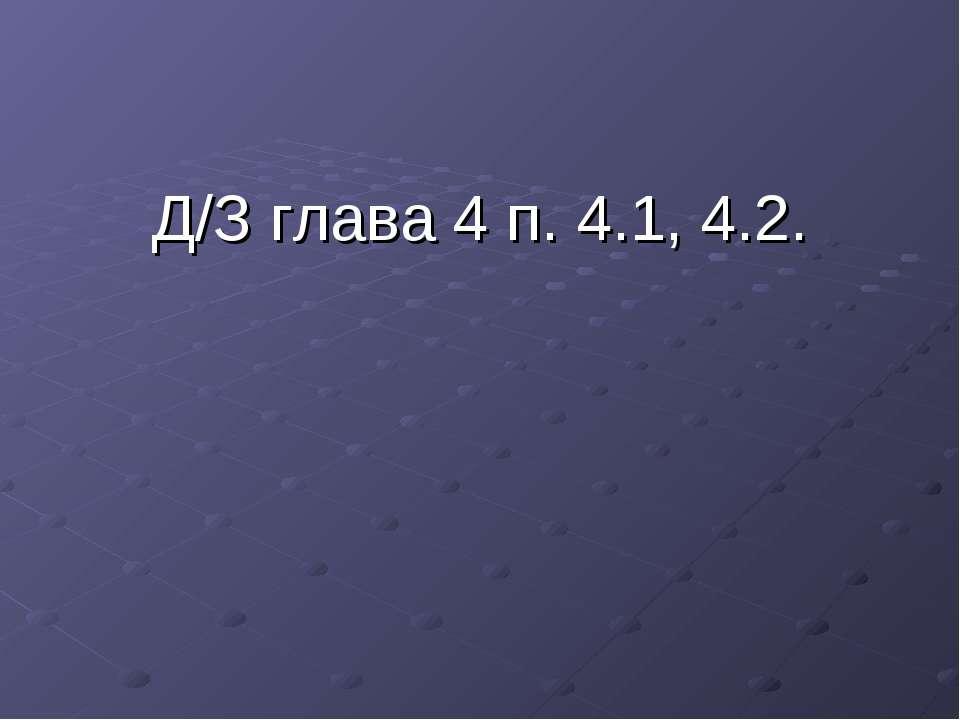 Д/З глава 4 п. 4.1, 4.2.