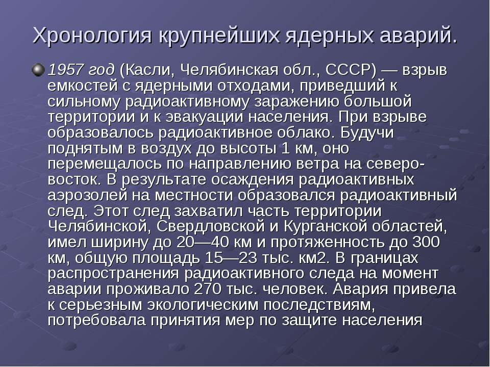 Хронология крупнейших ядерных аварий. 1957 год (Касли, Челябинская обл., СССР...