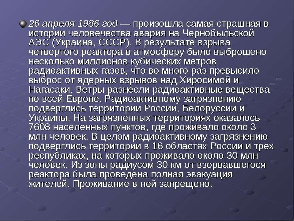 26 апреля 1986 год — произошла самая страшная в истории человечества авария н...