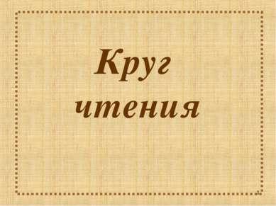 * Круг чтения
