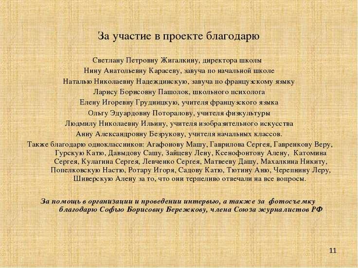 * За участие в проекте благодарю Светлану Петровну Жигалкину, директора школы...