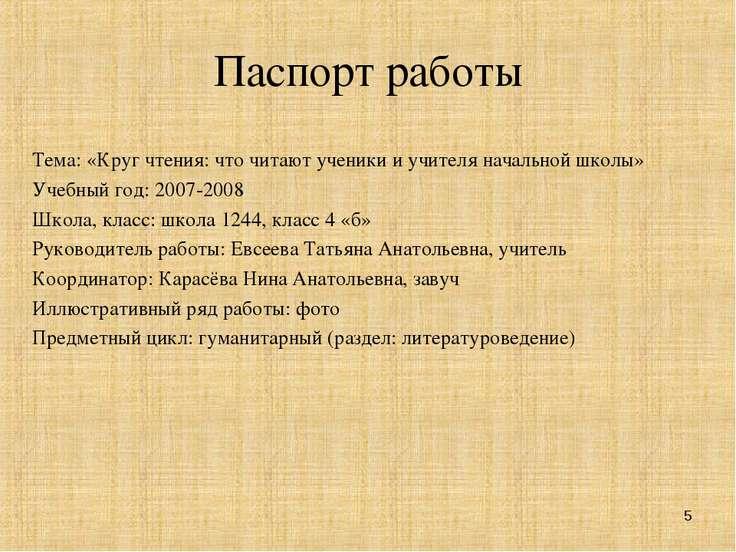 * Паспорт работы Тема: «Круг чтения: что читают ученики и учителя начальной ш...