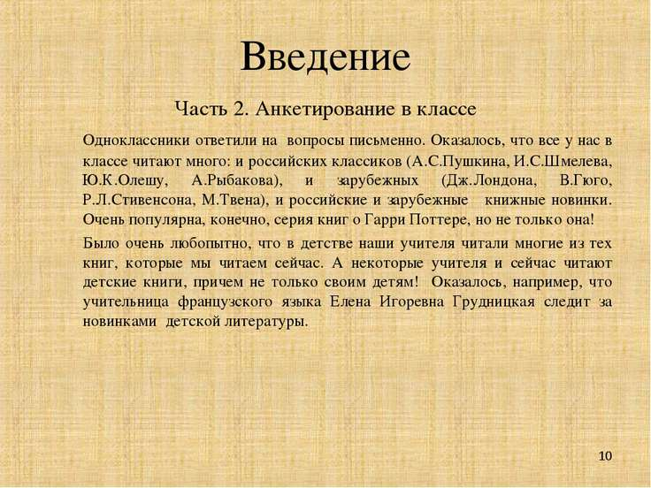 * Введение Часть 2. Анкетирование в классе Одноклассники ответили на вопросы ...