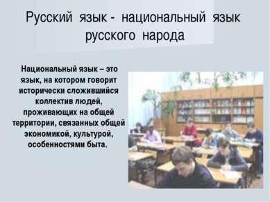 Русский язык - национальный язык русского народа Национальный язык – это язык...