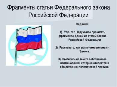 Фрагменты статьи Федерального закона Российской Федерации Задания: Упр. № 1. ...
