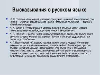 Высказывания о русском языке Л. Н. Толстой: «Настоящий, сильный, где нужно - ...