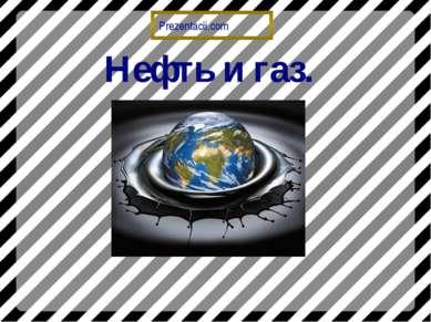 Нефть и газ. . Prezentacii.com