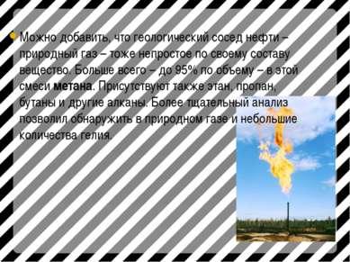 Можно добавить, что геологический сосед нефти – природный газ – тоже непросто...