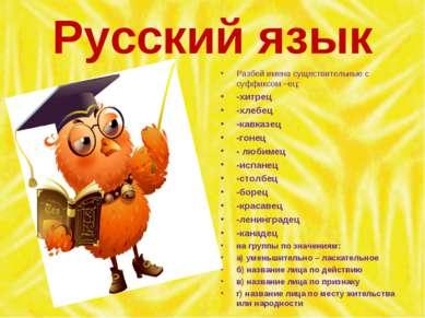 Русский язык Разбей имена существительные с суффиксом –ец: -хитрец -хлебец -к...