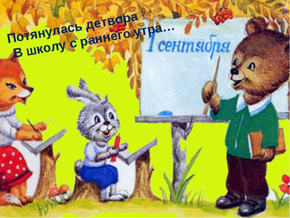 «Знание – это сила» - Юлий Цезарь. В России День Знаний по традиции отмечаетс...