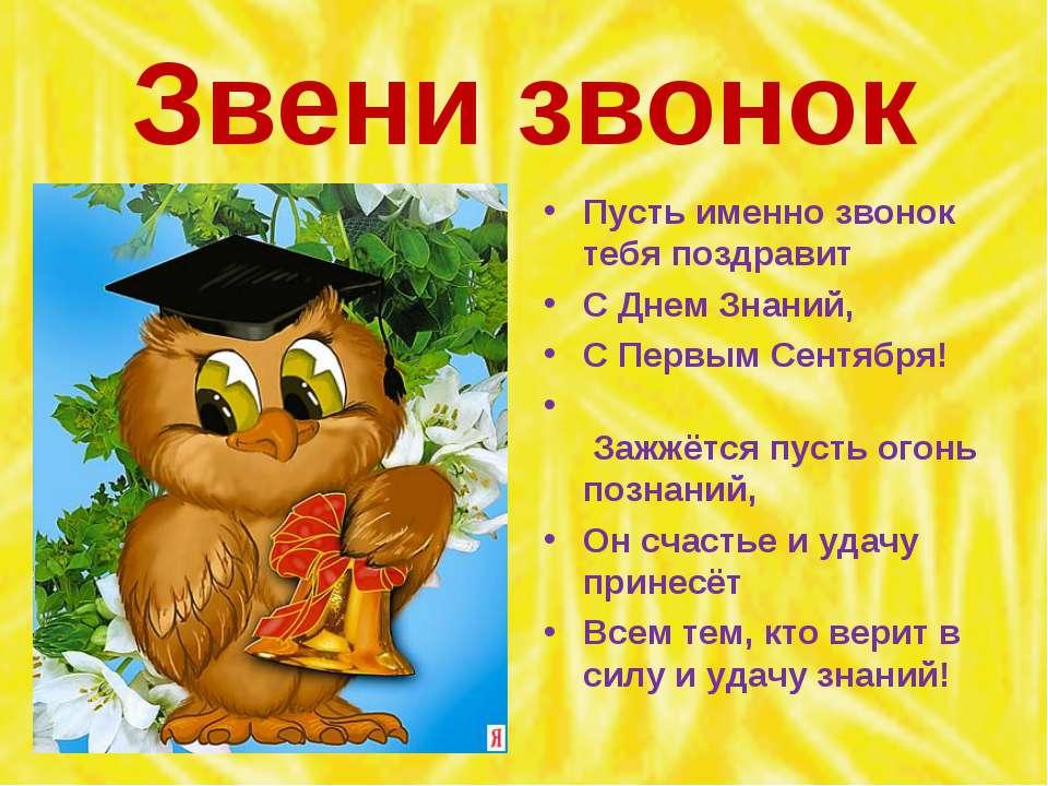 Звени звонок Пусть именно звонок тебя поздравит С Днем Знаний, С Первым Сентя...