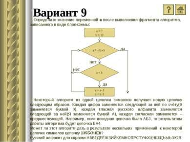 Вариант 9 Определите значение переменной a после выполнения фрагмента алгорит...