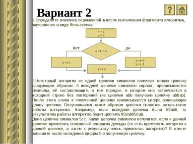 Вариант 2 Определите значение переменной a после выполнения фрагмента алгорит...