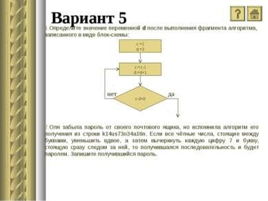 Вариант 5 Определите значение переменной d после выполнения фрагмента алгорит...
