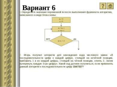 Вариант 6 Определите значение переменной n после выполнения фрагмента алгорит...