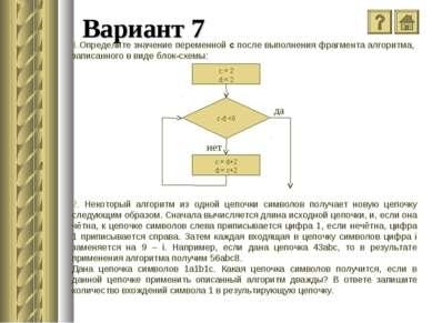 Вариант 7 Определите значение переменной c после выполнения фрагмента алгорит...