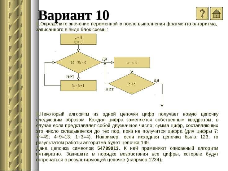 Вариант 10 Определите значение переменной c после выполнения фрагмента алгори...