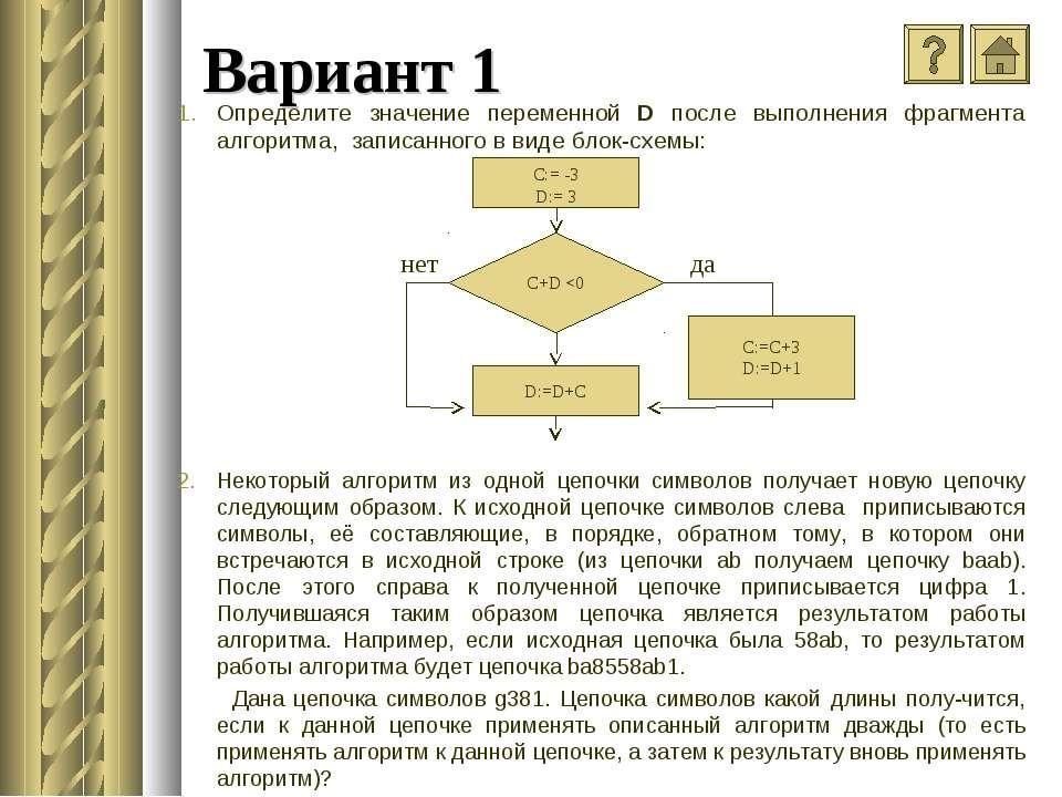 Вариант 1 Определите значение переменной D после выполнения фрагмента алгорит...