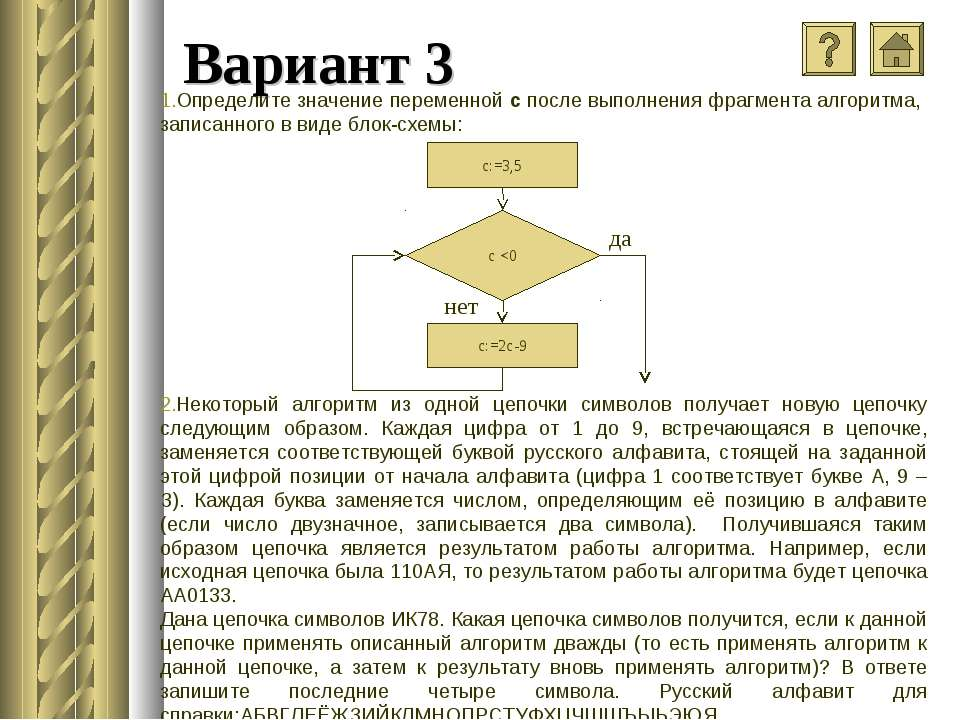 Вариант 3 Определите значение переменной с после выполнения фрагмента алгорит...